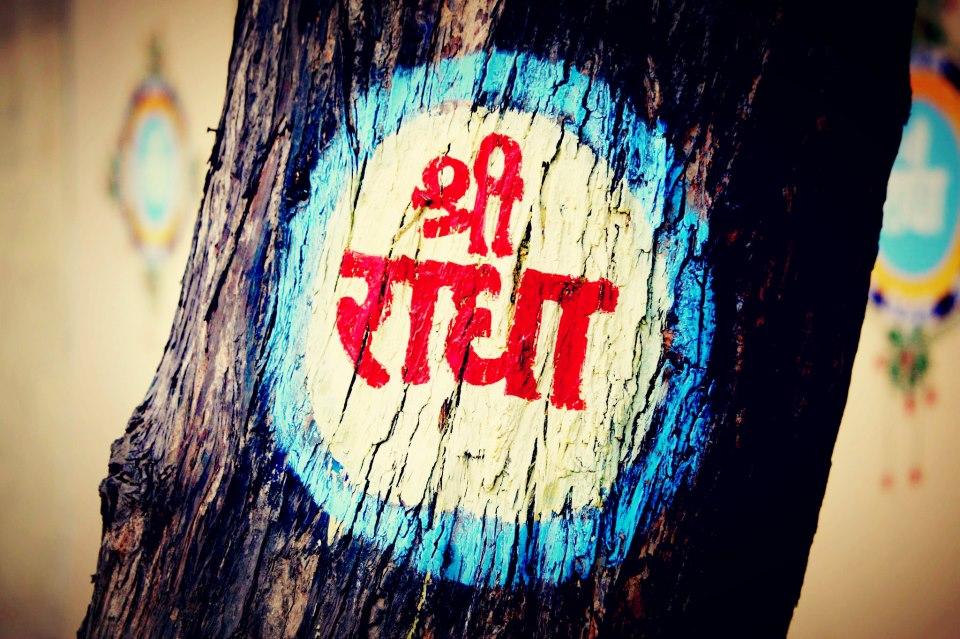 Shri-radha symbol
